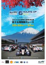 Logo6_hours_of_fuji_2014_poster_low